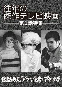 「往年の傑作テレビ映画 第1話特集」 -丸出だめ夫 アラーの使者 アタック拳ー画像
