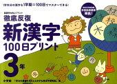 徹底反復新漢字100日プリント(3年)