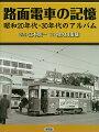 路面電車の記憶