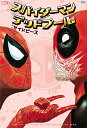 スパイダーマン/デッドプール:サイドピース [ スコット・オーカーマン ]