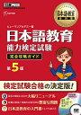 日本語教育教科書 日本語教育能力検定試験 完全攻略ガイド 第5版 (EXAMPRESS) [ ヒューマンアカデミー ]