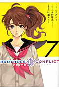 BROTHERS CONFLICT(7)画像