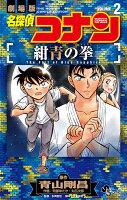 名探偵コナン 紺青の拳(2)