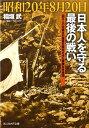 【送料無料】昭和20年8月20日日本人を守る最後の戦い