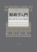 財政学入門