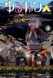 ゆるキャン△(2) (まんがタイムKRコミックス) [ あfろ ]