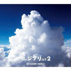 【送料無料】the ジブリ set 2 [ DAISHI DANCE ]