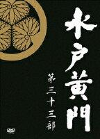 水戸黄門 第33部 DVD-BOX