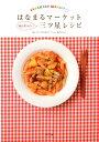 【送料無料】はなまるマーケット毎日食べたい三ツ星レシピ [ 東京放送 ]