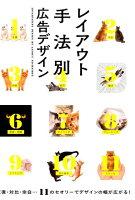 9784756247193 - 2021年広告デザインの勉強に役立つ書籍・本まとめ