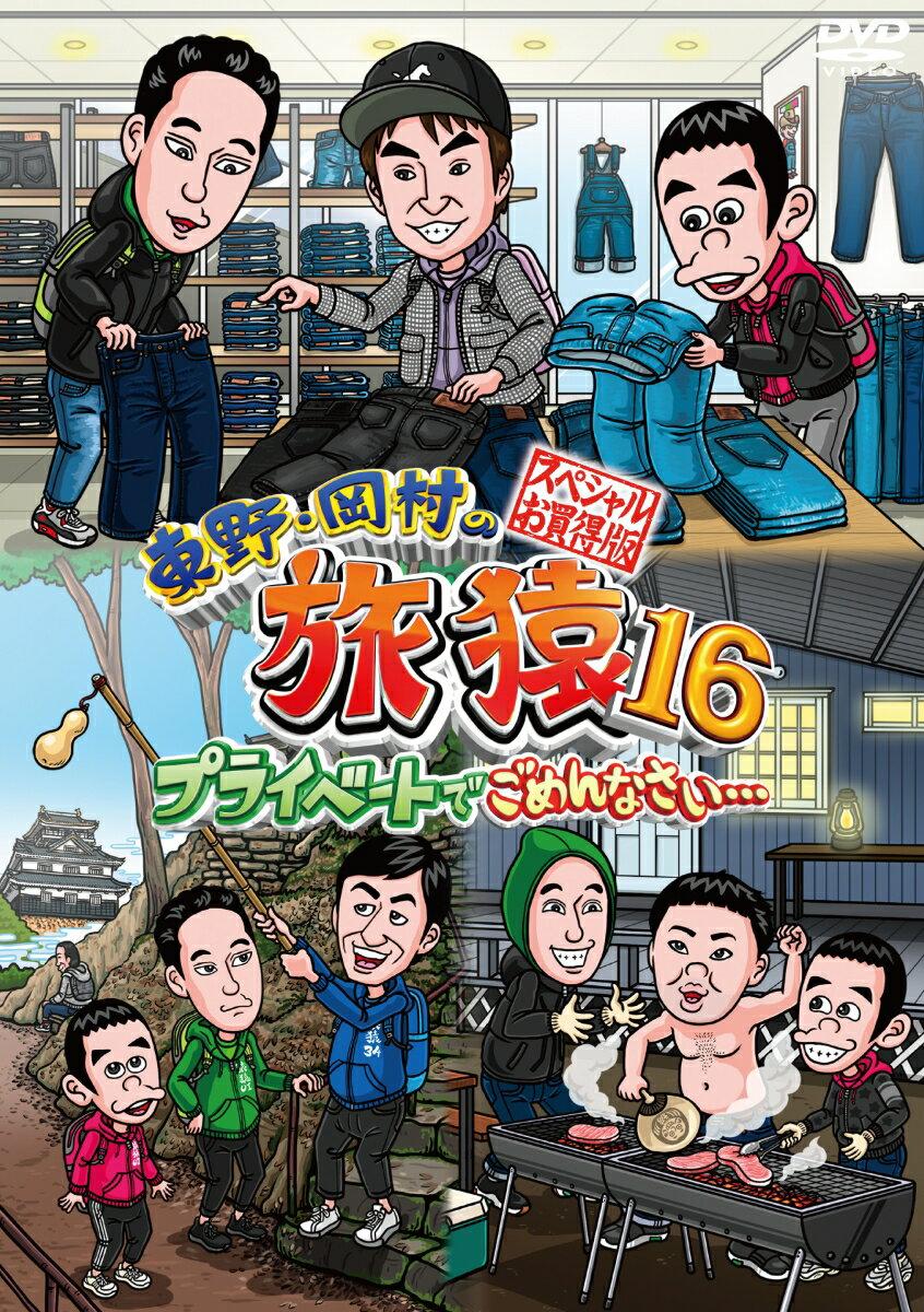 東野・岡村の旅猿16 プライベートでごめんなさい…スペシャルお買得版