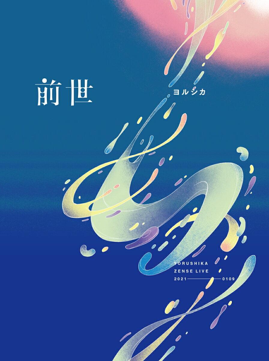 ヨルシカ Live「前世」(Blu-ray初回限定盤)【Blu-ray】