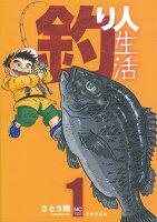 釣り人生活 ( 1)