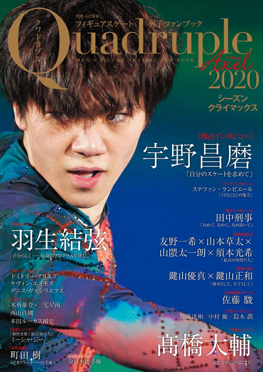 フィギュアスケート男子ファンブック Quadruple Axel 2020 シーズンクライマックス