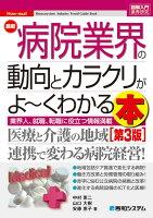 図解入門業界研究 最新病院業界の動向とカラクリがよ〜くわかる本[第3版]
