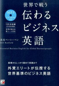 世界で戦う伝わるビジネス英語 (Asuka business & language book) [ 浅見ベートーベン ]