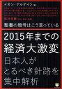 【送料無料】2015年までの経済大激変