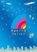 アメトーーク ブルーーレイ 39【Blu-ray】