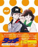 タッチ TVシリーズ Blu-ray BOX2【Blu-ray】
