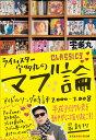 ライムスター宇多丸のマブ論 CLASSICS アイドルソング時評 2000-2008 [ 宇多丸 ]