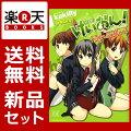 けいおん! 1-4巻+college+highschool 6冊セット