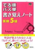 でる順パス単書き覚えノート英検5級