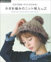 かぎ針編みのニット帽A to Z