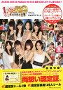 【送料無料】AKB1/149 恋愛総選挙 公式ガイドブック [ FRIDAY編集部 ]