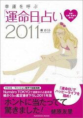 【送料無料】幸運を呼ぶ「運命日」占い(2011)