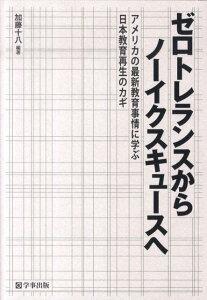 ゼロトレランスからノーイクスキュースへ アメリカの最新教育事情に学ぶ日本教育再生のカギ [ 加藤十八 ]