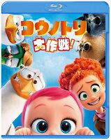コウノトリ大作戦!【Blu-ray】