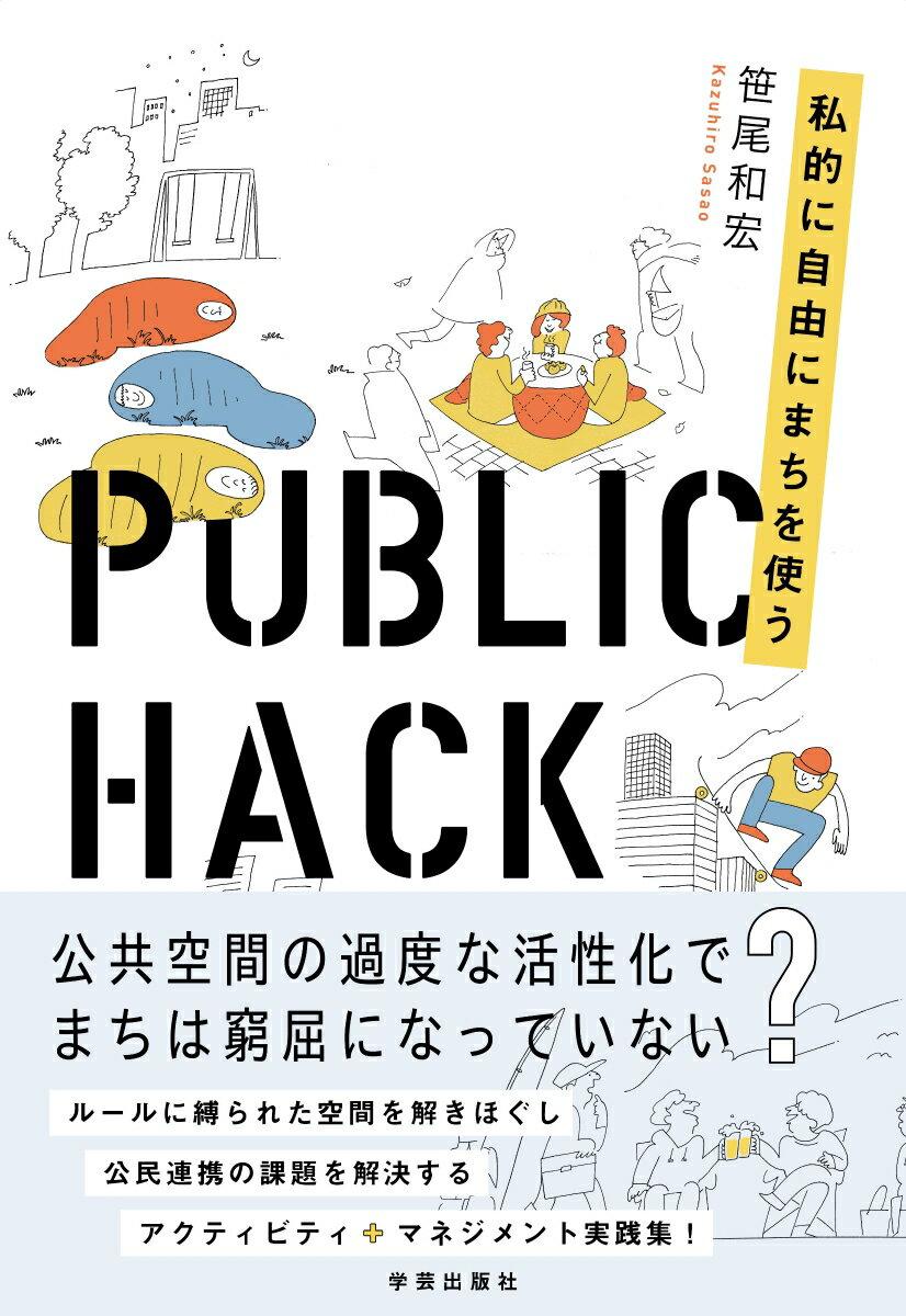 PUBLIC HACK画像