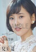 (壁掛)HKT48 兒玉遥 B2カレンダー 2017【楽天ブックス限定特典付】