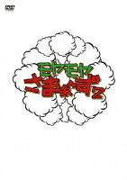 モヤモヤさまぁ〜ず2 DVD-BOX VOL.2 レギュラー放送集1 北新宿・東中野・月島&VOL.3 レギュラー放送集2 東麻布・ハワイ・北赤羽