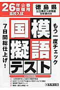 【送料無料】徳島県高校入試模擬テスト国語(26年春受験用)