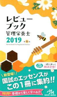 レビューブック 管理栄養士 2019
