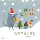 【クリスマス限定カバー】だれのあしあと