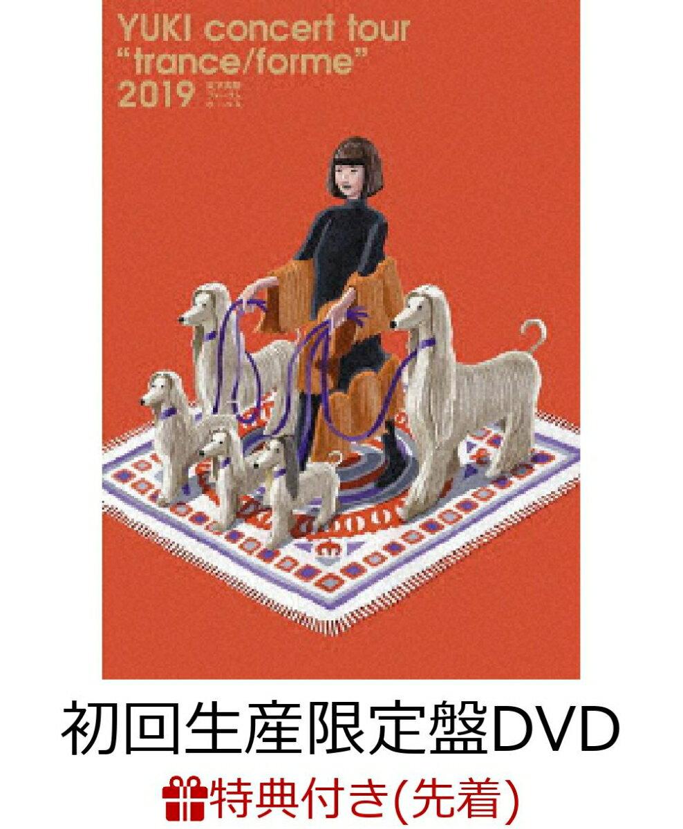 """【先着特典】YUKI concert tour """"trance/forme""""2019 東京国際フォーラム ホールA 初回生産限定盤DVD(2DVD+2CD)(オリジナルA4クリアファイル Type.A付き)"""