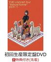 """【先着特典】YUKI concert tour """"trance/forme""""2019 東京国際フォーラム ホールA 初回生産限定盤DVD(2DVD+2CD)(オリジナルA4クリアファイル Type.A付き) [ YUKI ]"""