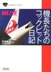 機長たちのコックピット日記(002便) (朝日文庫) [ 「Agora」編集部 ]