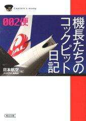 【送料無料】機長たちのコックピット日記(002便) [ 「Agora」編集部 ]