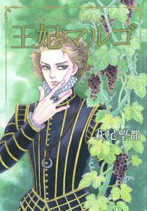 王妃マルゴ(volume 2)