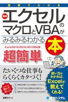 図解でわかる 最新エクセルのマクロとVBAがみるみるわかる本[Excel2019/2016/2013最新対応版]