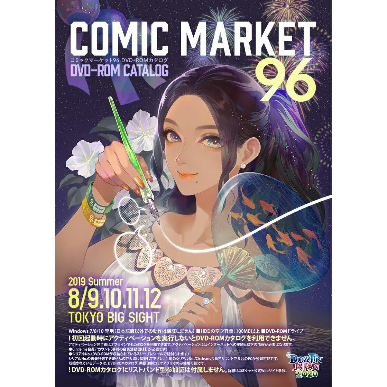コミックマーケット 96 DVD-ROM カタログ