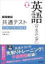 大学入学共通テスト英語 リスニング 実戦対策問題集 [ 水野 卓 ]