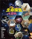 さがせ! 宇宙の生命探査大百科