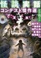 怪談実話コンテスト傑作選(お不動さん)