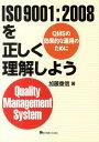 【送料無料】ISO9001:2008を正しく理解しよう