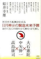 【送料無料】日月神示の緊急未来予測