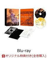 【楽天ブックス限定全巻購入特典+先着特典】ひぐらしのなく頃に業 其の壱《通常版》【Blu-ray】(B5サイズキャラファイングラフ+A3クリアポスター...